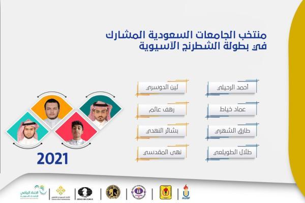 الإتحاد الرياضي للجامعات السعودية يمثل المملكة في بطولة آسيا للشطرنج