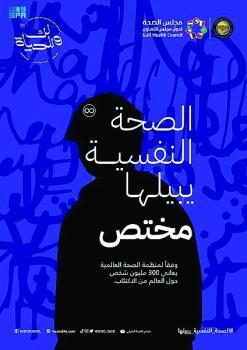 حملة تعزيز «الصحة النفسية» للمراهقين في الخليج