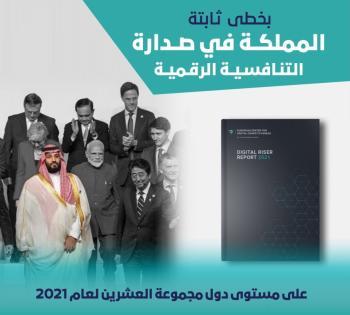 المملكة تتصدر دول مجموعة العشرين بالمركز الثاني في «التنافسية الرقمية»