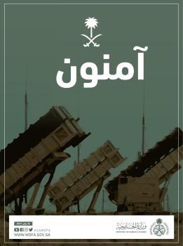 «شكرا أبطال الدفاع الجوي» .. حملة دعم وفخر بقدرات الدفاعات السعودية