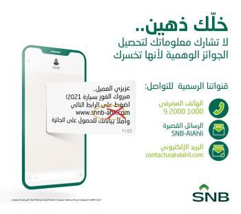 البنك الأهلي السعودي يطلق حملة توعوية عن التطبيقات والمواقع الوهمية