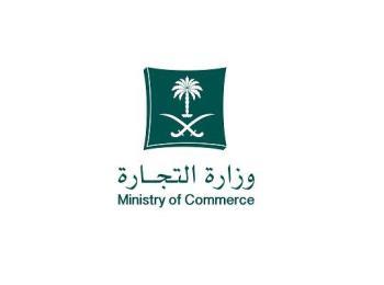 «التجارة»: تطبيق أعلى المعايير في انتخابات الغرف التجارية