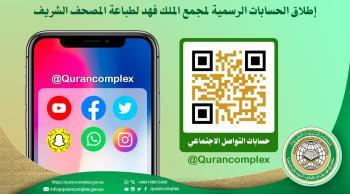 إطلاق الحسابات الرسمية على مواقع التواصل لمجمع الملك فهد