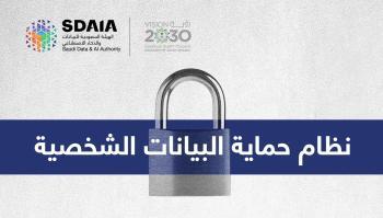 تعزيز الثقة.. مكاسب قوية بعد صدور نظام حماية البيانات الشخصية
