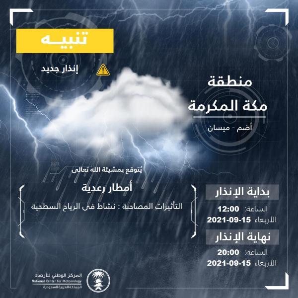 أمطار رعدية على محافظتي اضم وميسان