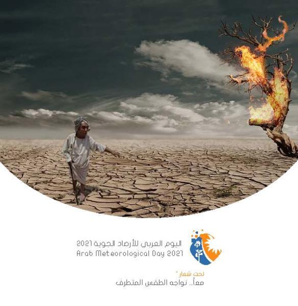 الجامعة العربية :الأرصاد الجوية تحد من الخسائر البشرية
