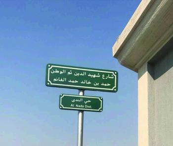 إطلاق أسماء 10 شهداء على شوارع المنطقة الشرقية