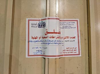 إغلاق 11 منشأة مخالفة للاحترازات في جدة