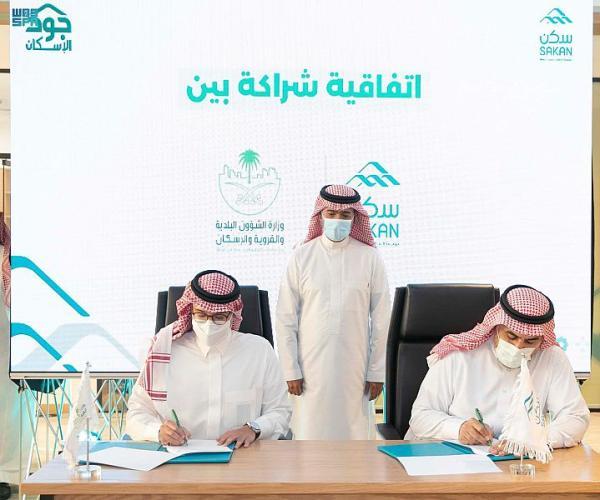«سكن» تُوقّع 3 اتفاقيات لتوفير خدمات إسكانية للأسر الأشّد حاجة