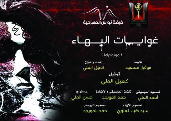 «غوايات البهاء» تشارك في القاهرة الدولي للمونودراما