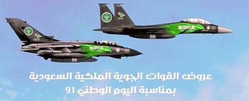 العروض الجوية لليوم الوطني تنطلق في الرياض الخميس .. والخبر والجبيل السبت