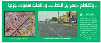 لليوم الثامن.. تأخر افتتاح تقاطع «عمر بن الخطاب» و«الملك سعود»