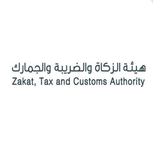 «الزكاة» تدعو المكلفين بقطاع الأعمال لتقديم إقراراتهم الضريبية