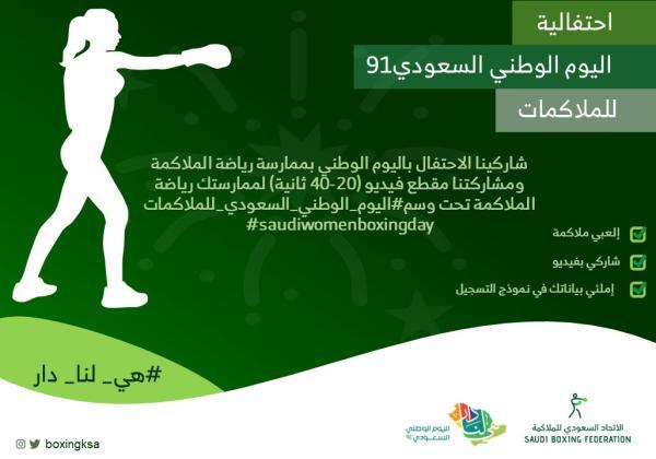 احتفاء بـ«اليوم الوطني السعودي للملاكمات»