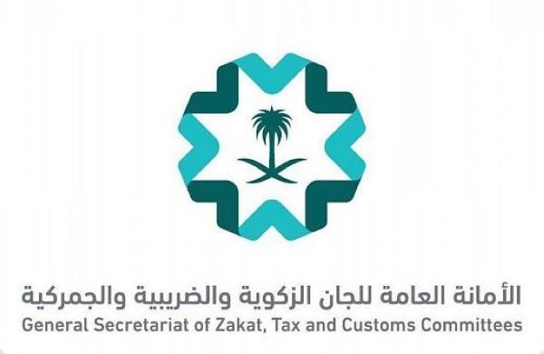 هيئة الزكاة : دمج اللجان الضريبية والجمركية في أمانة واحدة