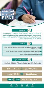 التعليم تستعد لتطبيق الدراسة الدولية PIRLS لطلبة الصف الخامس