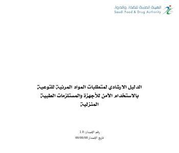 دليل إرشادي للتوعية باستخدام الأجهزة والمستلزمات الطبية المنزلية