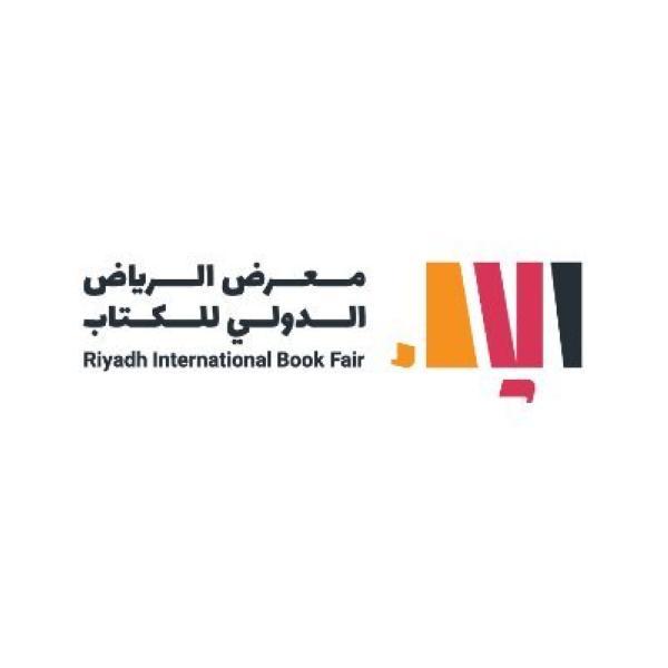 التذاكر متاحه .. معرض الرياض الدولي للكتاب