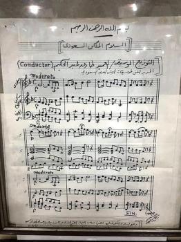 «النشيد الوطني».. معان عميقة من العزة والمكانة والشموخ