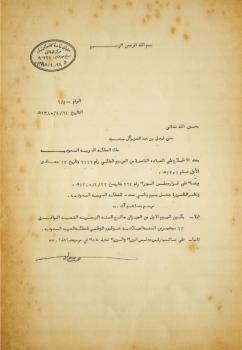 بمناسبة اليوم الوطني .. الوطني للمحفوظات ينشر وثائق عمرها 92 عاماً