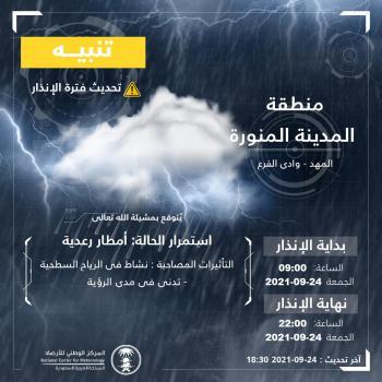 الأرصاد: أمطار رعدية على محافظتين بالمدينة المنورة