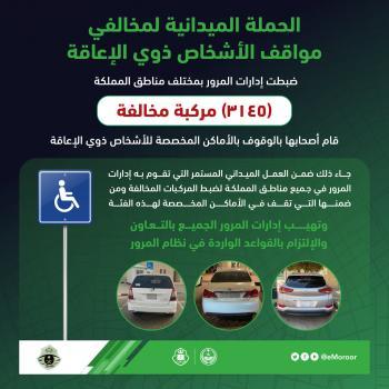 ضبط 3145 مركبة قام أصحابها بالوقوف بالأماكن المخصصة لذوي الإعاقة