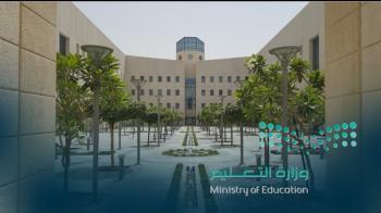 «التعليم» تطلق مبادرة «مأسسة المسؤولية المجتمعية في الجامعات السعودية»