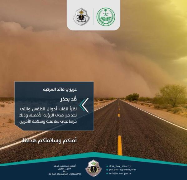 عاجل.. «أمن الطرق» يحذر مرتادي 12 طريق بالشرقية من الغبار