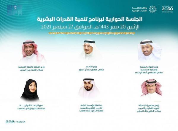 بمشاركة 3 وزراء.. جلسة حوارية عن «تنمية القدرات البشرية» غدًا