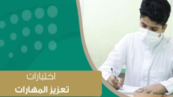 3.5 ملايين طالب وطالبة ينتهون من اختبارات تعزيز المهارات