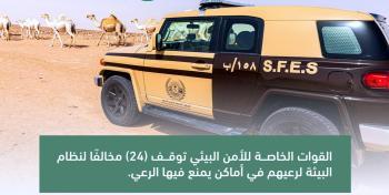 توقيف 24 شخصاً ارتكبوا مخالفات رعي في مناطق بالمملكة