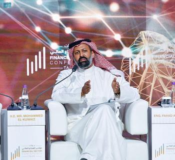 «مؤتمر القطاع المالي» يناقش الحوكمة البيئية والاجتماعية والآفاق الاستثمارية