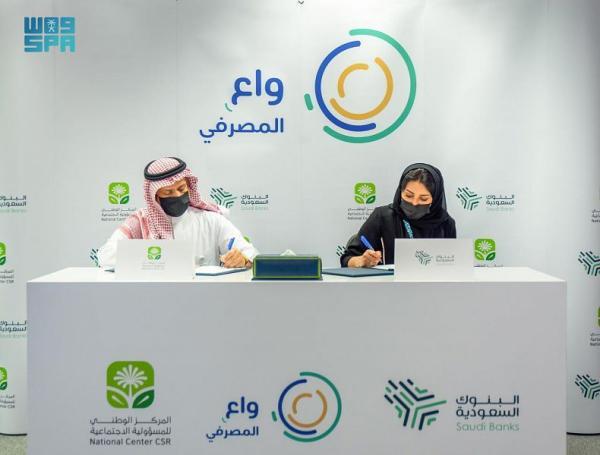 إطلاق برنامج «واعٍ المصرفي» لتعزيز الوعي المالي وثقافة الادخار