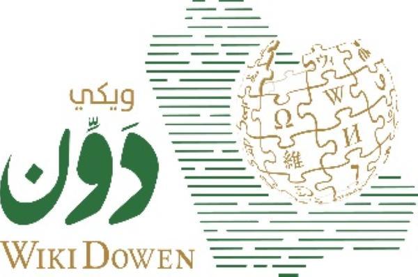إكمال المبادرة التطوعية لآثار ومعالم المملكة في «ويكيبيديا»