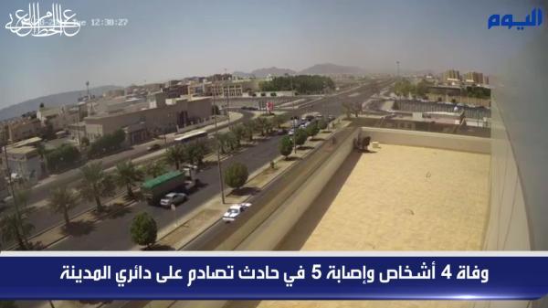 وفاة 4 أشخاص وإصابة 5 في حادث طريق «الدائري الثاني» بالمدينة المنورة