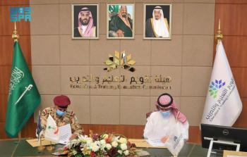هيئة تقويم التعليم والتدريب توقع مذكرة تعاون مع رئاسة أمن الدولة