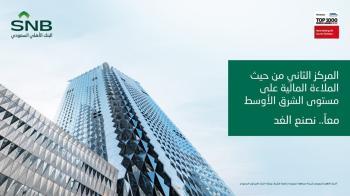 ذي بانكر: البنك الأهلي السعودي ثاني أكبر بنك في منطقة الشرق الأوسط من حيث الملاءة المالية لعام 2021