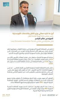 وزير النقل يؤكد الدور الفاعل للمملكة والتزامها في مواجهة تغيّر المناخ