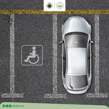 ضبط 2823 مركبة لمخالفي مواقف الأشخاص ذوي الإعاقة