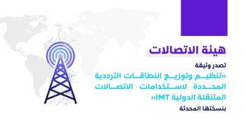 تحديث وثيقة النطاقات الترددية للاتصالات المتنقلة الدولية «IMT»
