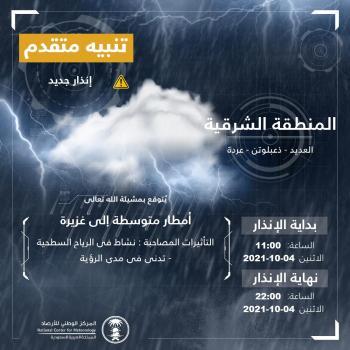 أمطار متوسطة إلى غزيرة على الشرقية حتى الـ10 مساء