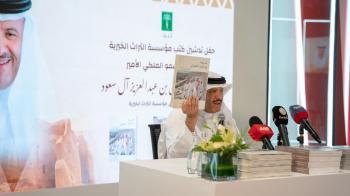 الأمير سلطان بن سلمان: تعلمنا حب القراءة من الملك سلمان