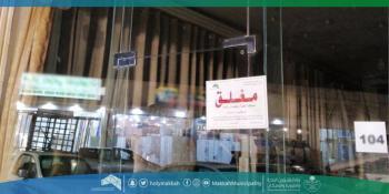 إغلاق 28 منشأة تجارية وغذائية مخالفة بالعاصمة المقدسة