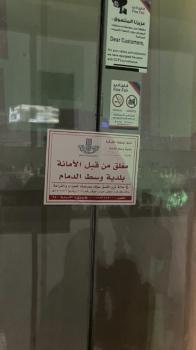 إغلاق 6 منشآت وتحرير 132 مخالفة للاحترازات بالشرقية