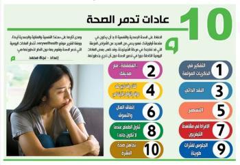 10 عادات تدمر الصحة