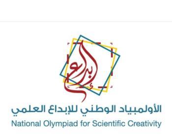 «تعليم الشرقية» يدعو 3 آلاف طالب وطالبة للمنافسة بأولمبياد إبداع