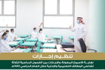 التعليم تعلن تنظيم الإجازات لشاغلي الوظائف التعليمية : عاجل