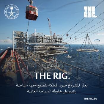 إضافة نوعية للمشاريع السياحية.. إطلاق مشروع «THE RIG» بمنطقة الخليج العربي