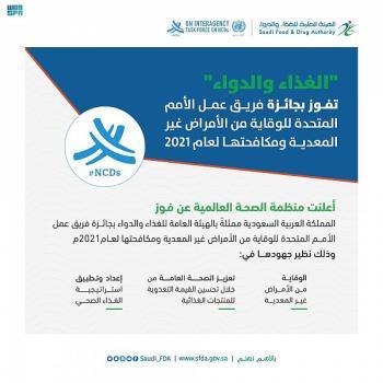 «الغذاء والدواء» تحصد جائزة الأمم المتحدة للوقاية من الأمراض غير المعدية