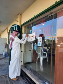 إغلاق 19 منشأة مخالفة للاحترازات بالشرقية